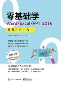 零基础学Word/Excel/PPT 2016商务办公三合一