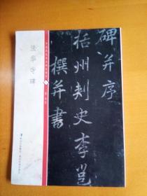 中国历代书法碑帖集萃(21)法华寺碑