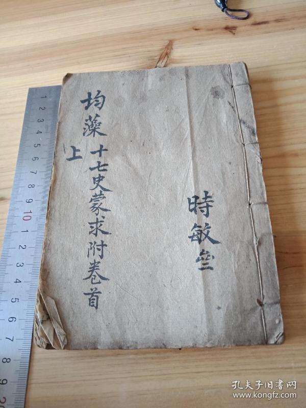 《均藻》上册,附卷首《十七史蒙求》一册
