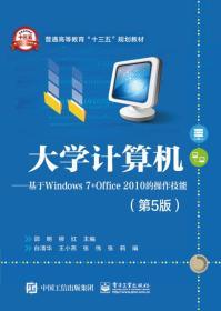 基于Windows 7+Office 2010的操作技能(第5版)(本科教材)