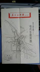 天津市电汽车路线图(1971年)带语录