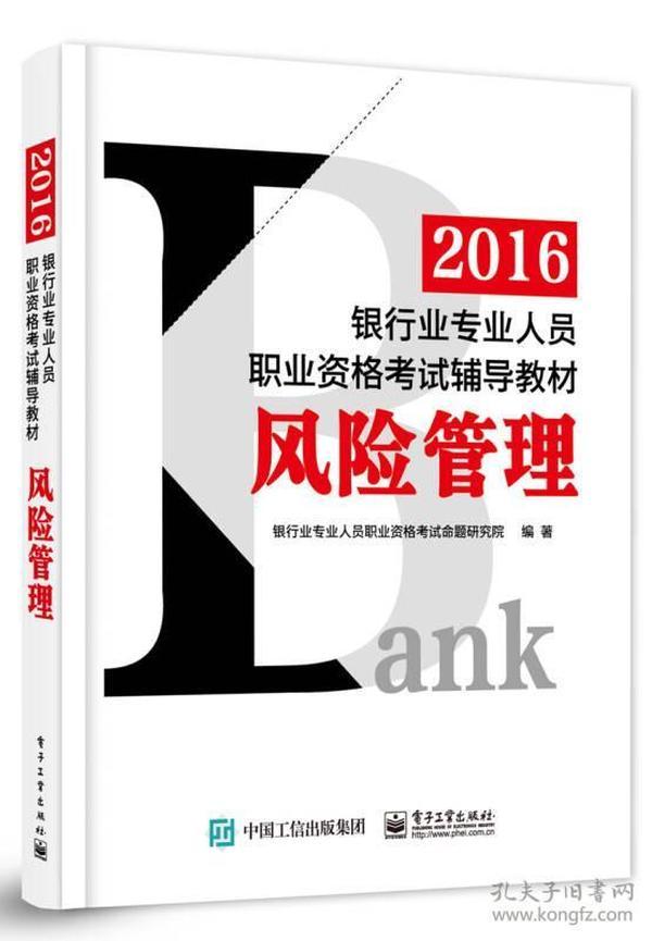 2016银行业专业人员职业资格考试辅导教材:风险管理