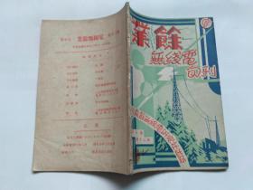 民国:1935年《业余无线电旬刊 》第五卷第十二期
