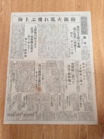 1932年2月4日【东京朝日新闻 号外】:第一次上海事变报道,南京抗议动乱,双城堡战线报道,马占山与日本的决战,战乱下的上海写真(整版)