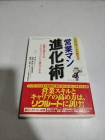 营业マン进化术(日文)