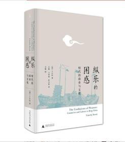 《纵乐的困惑: 明代的商业与文化》(北京贝贝特)