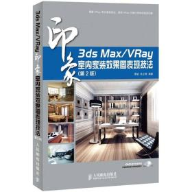 3ds Max/VRay印象:室内家装效果图表现技法(第2版)