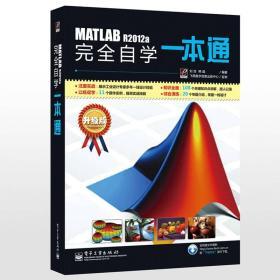 MATLAB R2012a完全自学一本通