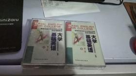 大学基础英语 第一册2,第二册,3.4【磁带 】