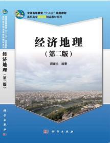 经济地理(第二版)