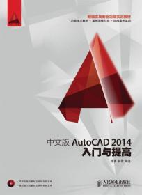 中文版AutoCAD 2014入门与提高-(附光盘)