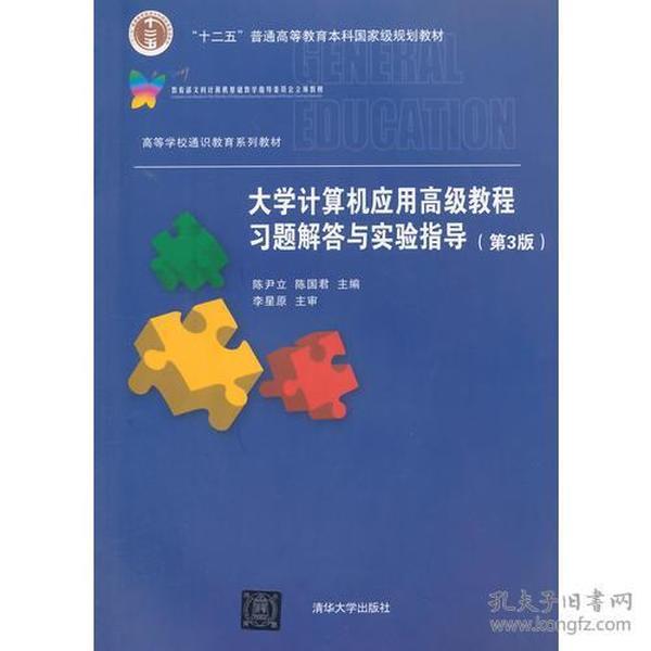 9787302393979大学计算机应用高级教程习题解答与实验指导-(第3版)