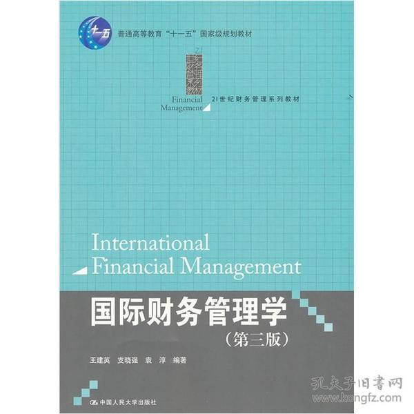 """国际财务管理学(第3版)/普通高等教育""""十一五""""国家级规划教材·21世纪财务管理系列教材"""
