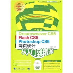 中文版Dreamweaver CS5/Flash CS5/Photoshop CS5网页设计从入门到精通