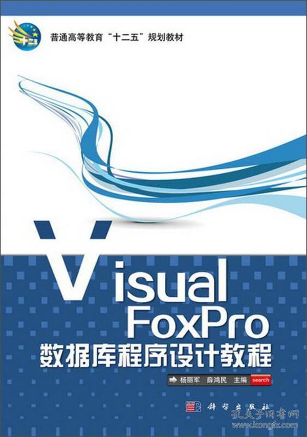 "Visual FoxPro数据库程序设计教程/普通高等教育""十二五""规划教材"