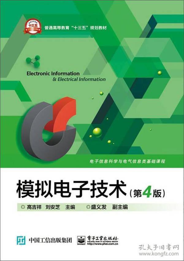 9787121291128模拟电子技术-(第4版)