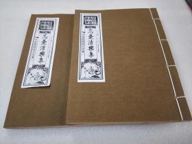 《忘忧清乐集》(墨香斋藏书) 甘肃文化出版社 线装2册全