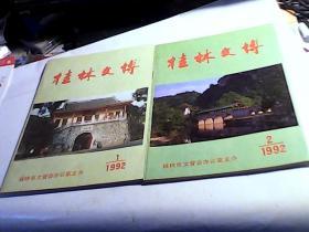 桂林文博【1992年第1.2期】总第7.8期