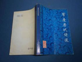 肇庆历代诗选-签赠本(刘伟铿)