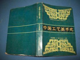 中国工艺美术史-精装
