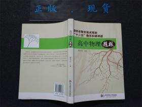 """湖南省教育技术规划""""十二五""""教育科研课题:高中物理题根(包快递)"""