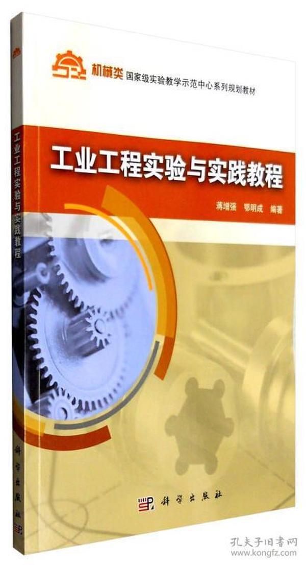 工业工程实验与实践教程