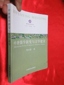 中唐儒学新变与文学建设