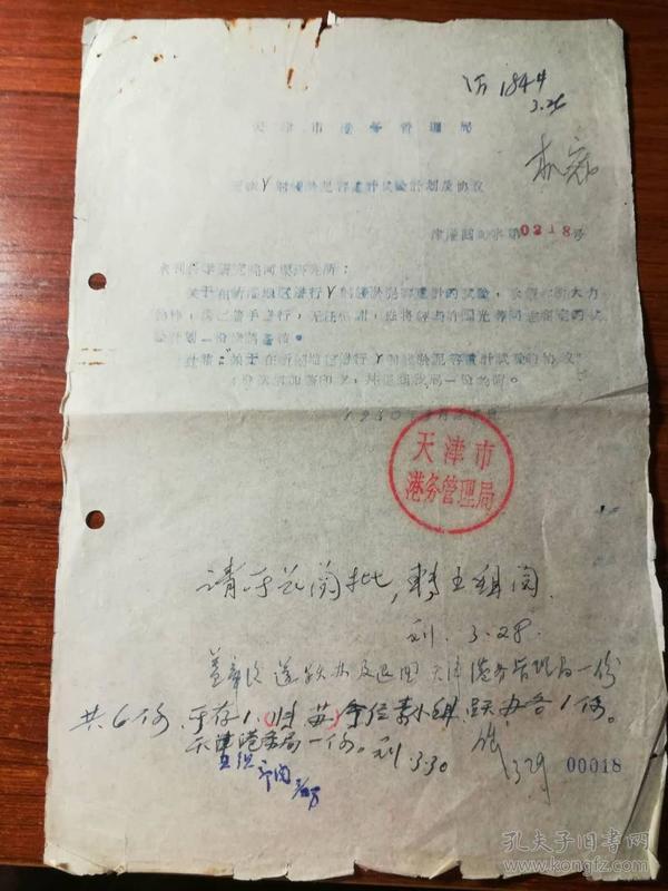 傅作义新笔签批文件7