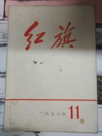 《红旗 1976第11期》关于建立伟大的领袖和导师毛泽东主席纪念堂的决定、亿万人民的共同心愿.....