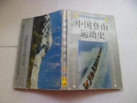 中国登山运动史
