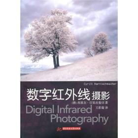 数字红外线摄影(西里尔·汉里丝曼切)