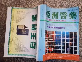 亚洲医药 1997年 中国五方学术会议专刊