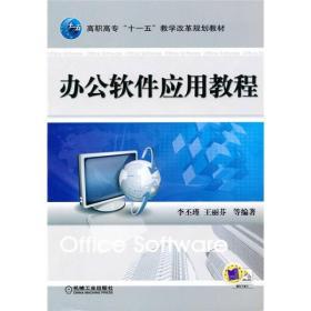 """高职高专""""十一五""""教学改革规划教材:办公软件应用教程"""