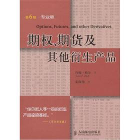 期权、期货及其他衍生产品:投资理财经典译丛