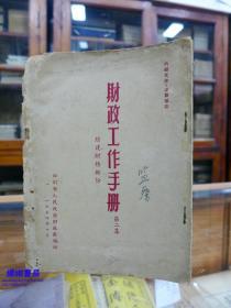 财政工作手册第二集——四川省人民政府财政厅 1954年10月编印