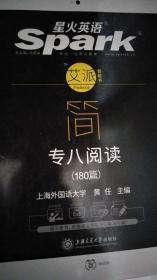 专八阅读 2018改革新题型英语专业八级 星火英语(赠免费配套学习APP)