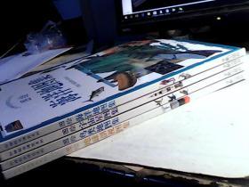 阶梯视觉博览系列.图绘 ;地球剖视图集 ,鸟类地图集 ,宇宙星图集 ,海洋地图集 【五册全差1册,共4册合售】