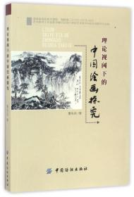 9787518032488理论视阈下的中国绘画探究