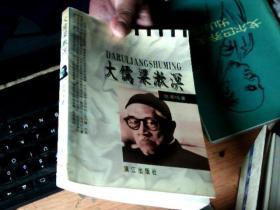 大儒梁漱溟  书口处有块污痕  如图       QQ8