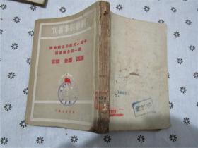 中国人民政治协商会议第一届全体会议 讲话 报告 发言