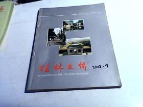 桂林文博【1994年第1期】