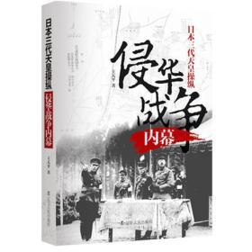 日本三代天皇操纵侵华战争内幕