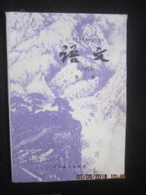 【老课本怀旧收藏】1979年版:全日制十年制学校高中课本(试用本):语文 第三册