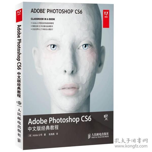 Adobe Photoshop CS6中文版经典教程