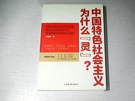 """中国特色社会主义为什么""""灵""""?"""