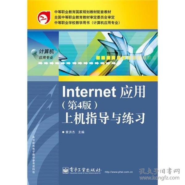 Internet 应用:上机指导与练习(第4版)