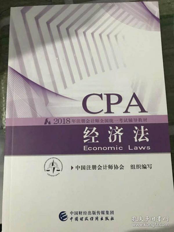 2019注册会计师经济法教材_2019年注册会计师 经济法 教材目录 共十二章