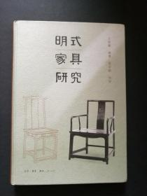 明式家具研究(精装一版一印)