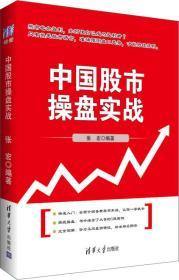 中国股市操盘实战