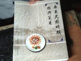 南京民国时期经典菜肴     K7